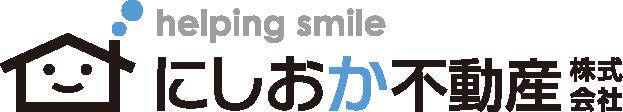 -helping smile- にしおか不動産株式会社