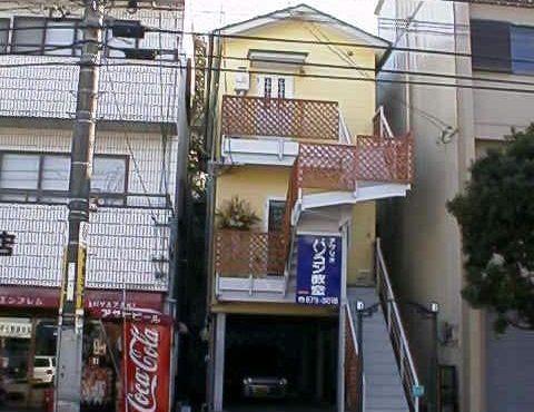 高知市 事務所付き戸建住宅